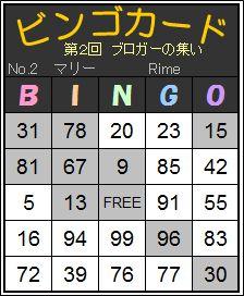 BINGO02.jpg