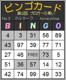 BINGO03.jpg