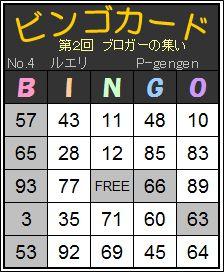 BINGO04.jpg