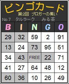 BINGO07.jpg