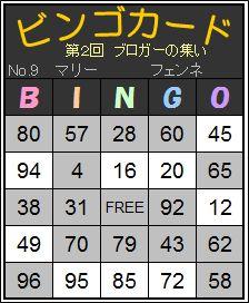 BINGO09.jpg